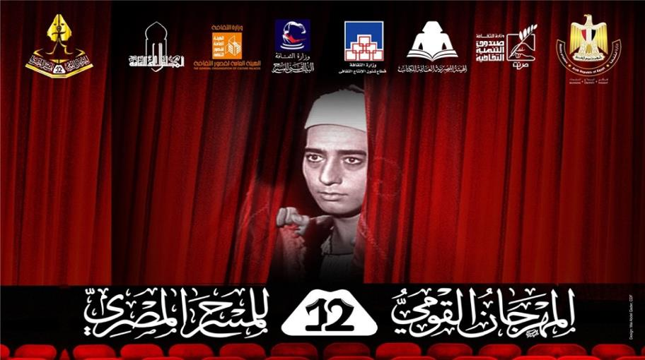 دورة المهرجان القومي للمسرح المصري: بين الإدراك وعدمه