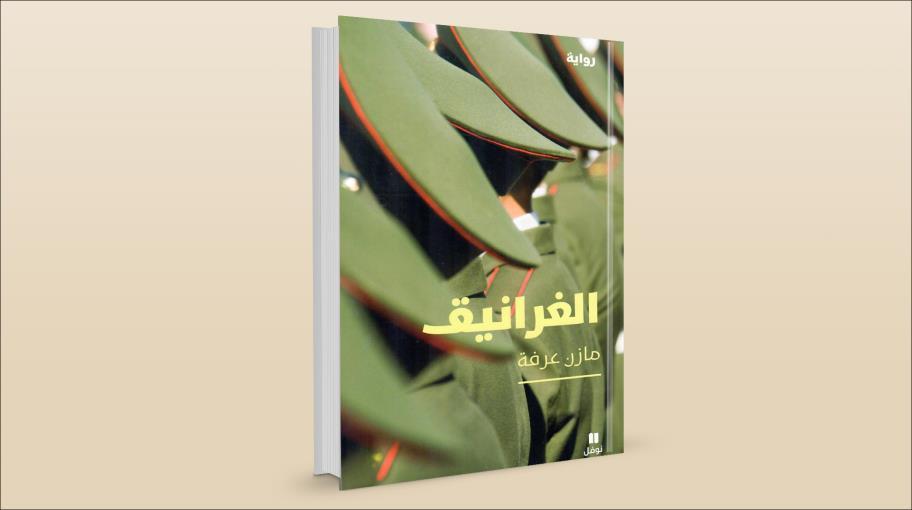"""رواية """"الغرانيق"""": محاكاة الضحية لجلادها"""