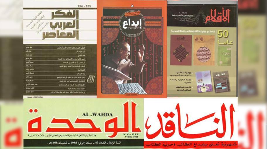 الصحافة الثقافيّة.. بين مطرقة السلطة وسندان التمويل؟ (2)