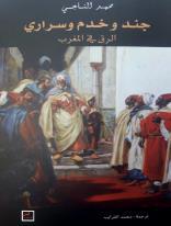 نتيجة بحث الصور عن جُند وخدم وسراري: الرقّ في المغرب
