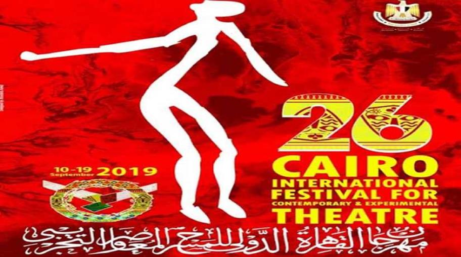 عن أيام القاهرة على خشبة المسرح