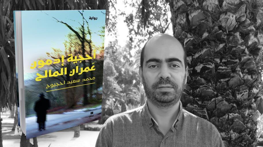 """رواية """"أحجية إدمون عمران المالح"""".. أسلوب التشظي الحكائي"""