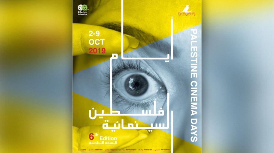 """إتمام التجهيزات لدورة """"أيام فلسطين السينمائية"""" السادسة الشهر المقبل"""