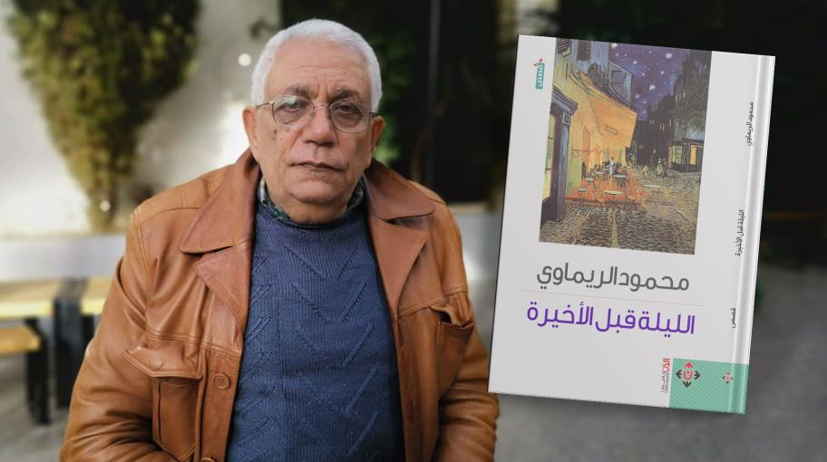 محمود الريماوي: العالمُ يجهلُ تنوّعَ أدبِنا العربيّ