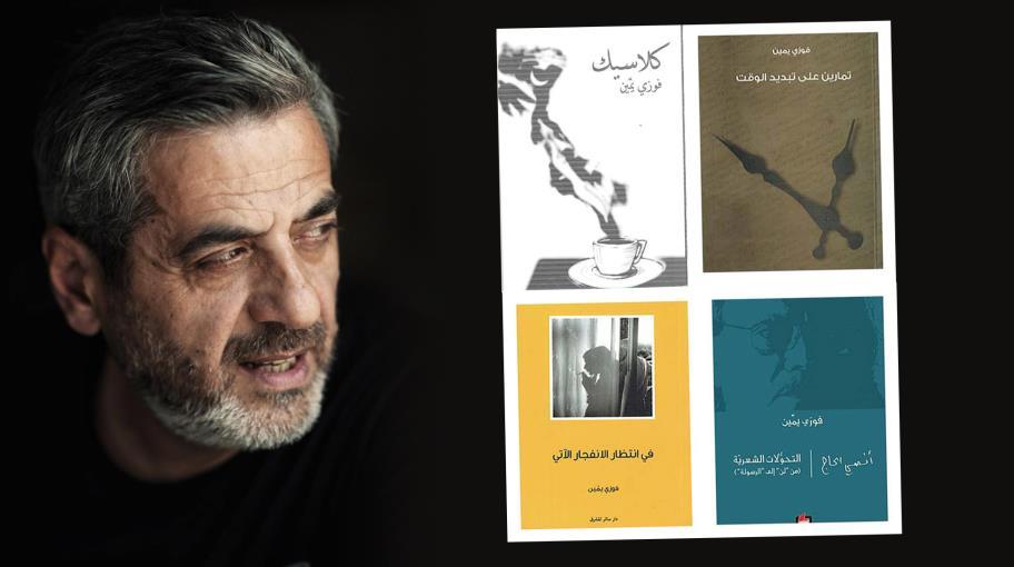فوزي يمّين:الكتابة الشعرية إعادة طرح السؤال على الشعر
